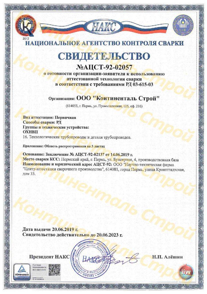Технологические трубопроводы и детали трубопроводов (РД)