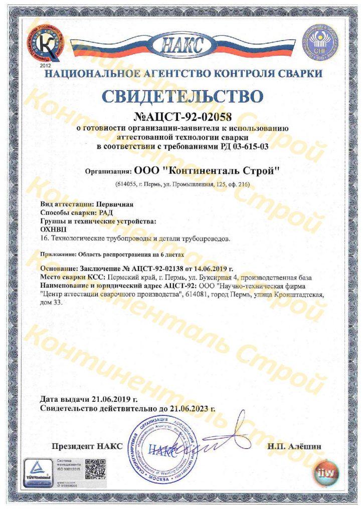 Технологические трубопроводы и детали трубопроводов (РАД)